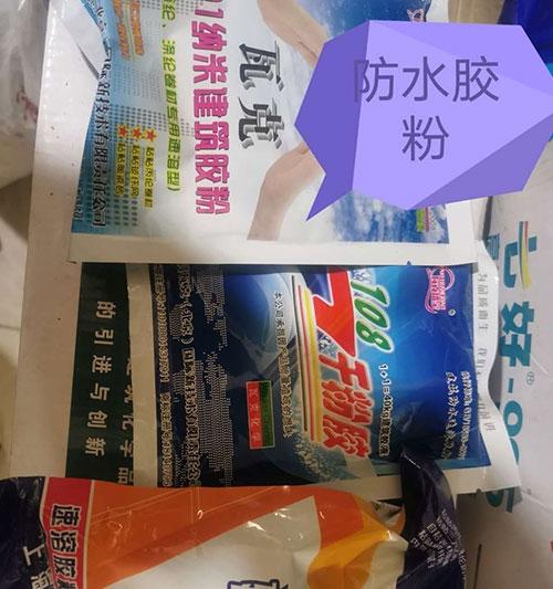 康巴什防水胶粉