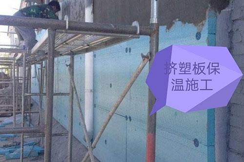 挤塑板保温施工