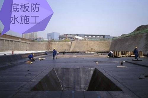 底板防水施工